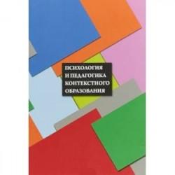 Психология и педагогика контекстного образования