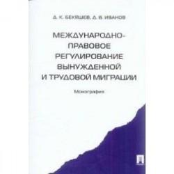 Международно-правовое регулирование вынужденной и трудовой миграции. Монография