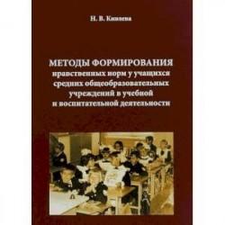 Методы формирования нравственных норм у учащихся средних общеобразовательных учреждений в учебной и воспитательной