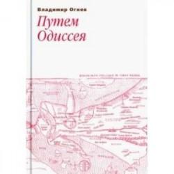 Путем Одиссея
