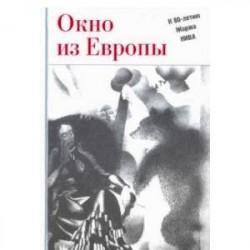 Окно из Европы. К 80-летию Жоржа Нива