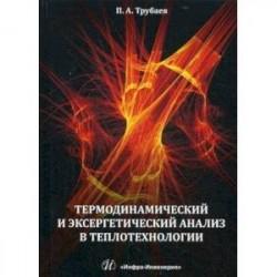 Термодинамический и эксергетический анализ в теплотехнологии
