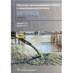 Расчетное прогнозирование свойств и проектирование составов бетонов. Учебное пособие