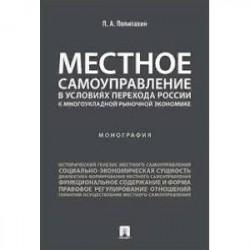Местное самоуправление в условиях перехода России к многоукладной рыночной экономике. Монография