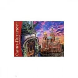 Альбом 'Санкт-Петербург и пригороды' (мини) русский язык