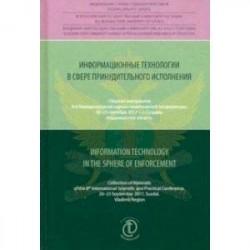 Информационные технологии в сфере принудительного исполнения. Сборник материалов