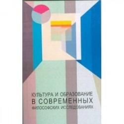 Культура и образование в современных философских исследованиях
