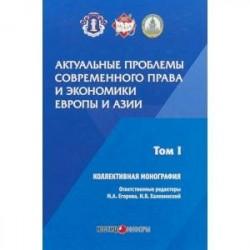 Актуальные проблемы современного права и экономики Европы и Азии. Том 1