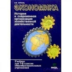 Экономика. История и современная организация хозяйственной деятельности: Учебник для 7-8 классов