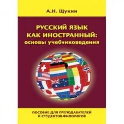 Русский язык как иностранный: основы учебниковедения