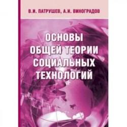 Основы общей теории социальных технологий