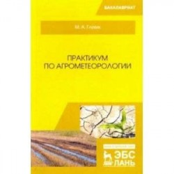 Практикум по агрометеорологии. Учебное пособие