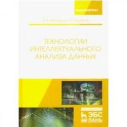 Технологии интеллектуального анализа данных. Учебное пособие