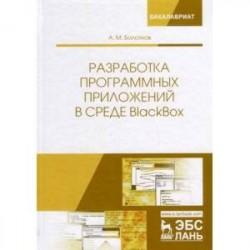 Разработка программных приложений в среде BlackBox. Учебное пособие
