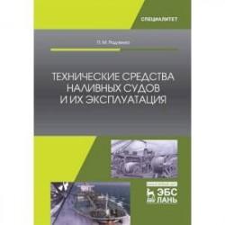 Технические средства наливных судов и их эксплуатация