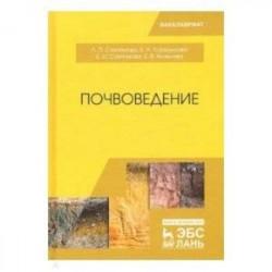 Почвоведение. Учебное пособие