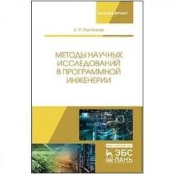 Методы научных исследований в программной инженерии