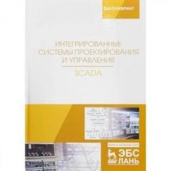 Интегрированные системы проектирования и управления. SCADA. Учебное пособие