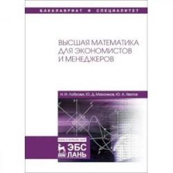 Высшая математика для экономистов и менеджеров