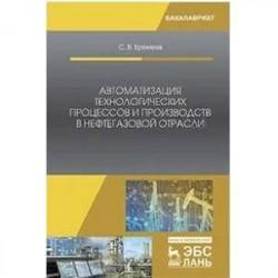 Автоматизация технологических процессов и производств в нефтегазовой отрасли