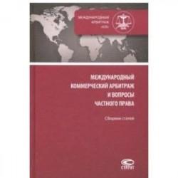 Международный коммерческий арбитраж и вопросы частного права. Сборник статей
