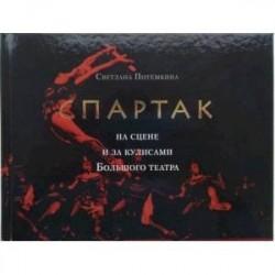 «Спартак» на сцене и за кулисами Большого театра