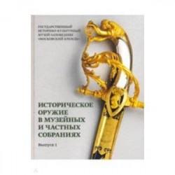 Историческое оружие в музейных и частных собраниях. Выпуск 1