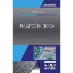 Гидрофизика. Учебное пособие