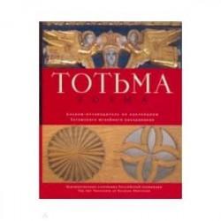 Тотьма. Альбом-путеводитель по коллекции Тотемского музейного объединения