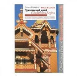 Чухломской край. Архитектурное наследие в фотографиях