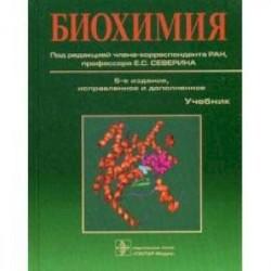 Биохимия. Учебник. Гриф УМО по медицинскому образованию