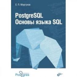 PostgreSQL. Основы языка SQL. Учебное пособие