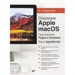 Освоение Apple macOS. Приложения Pages и Numbers