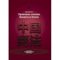 Правовые основы бизнеса в Китае