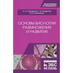 Основы биологии размножения и развития