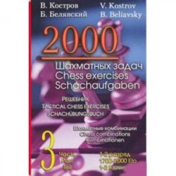 2000 шахматных задач. 1-2 разряд. Часть 3. Шахматные комбинации