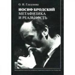 Иосиф Бродский: метафизика и реальность