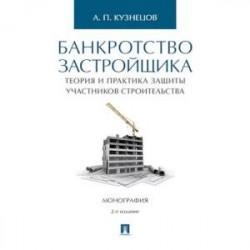 Банкротство застройщика. Теория и практика защиты прав участников строительства