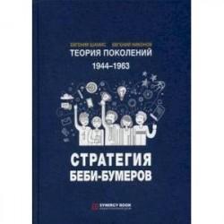 Теория поколений. 1944-1963. Стратегия Беби-Бумеров