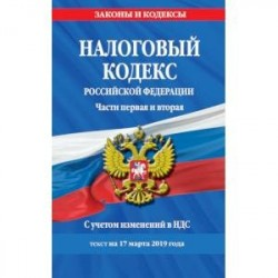 Налоговый кодекс Российской Федерации. Части первая и вторая. С учетом изменений в НДС. Текст на 17 марта 2019 года