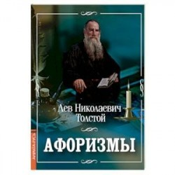 Лев Толстой. Афоризмы