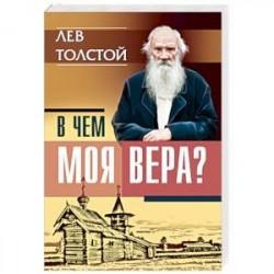 В чем моя вера? Лев Толстой