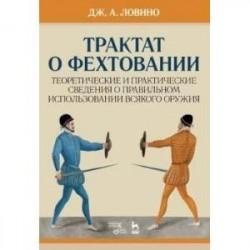 Трактат о фехтовании