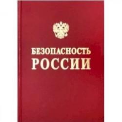 Безопасность России. Безопасность средств хранения и транспорта энергоресурсов