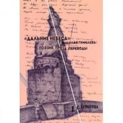 'Дальние небеса' Николая Гумилева. Поэзия. Проза. Переводы