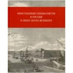 Иностранные специалисты в России в эпоху Петра Великого