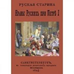 Нравы русских при Петре I