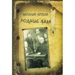 Родные лица. Воспоминания об известных советских писателях
