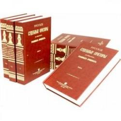 Русские судебные ораторы в известных уголовных процессах. В 7-ми томах