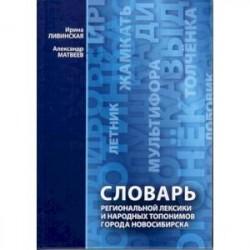 Словарь региональной лексики и народных топонимов города Новосибирска